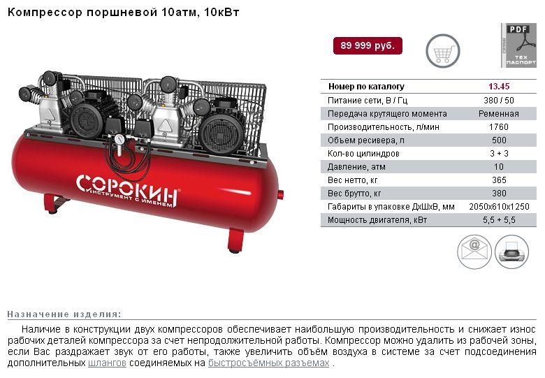 Пошаговая инструкция по самостоятельному изготовлению компрессора для пескоструя