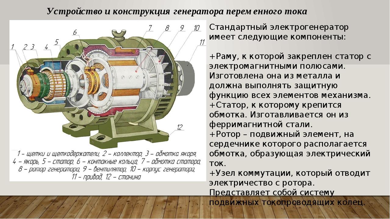 Как выбрать генератор для дачи и дома