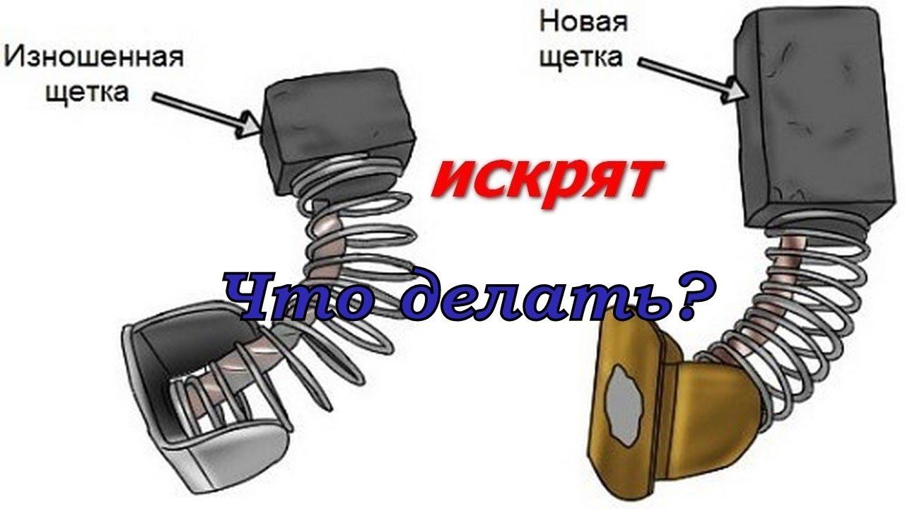 Почему искрят щетки дрели - ooo-asteko.ru