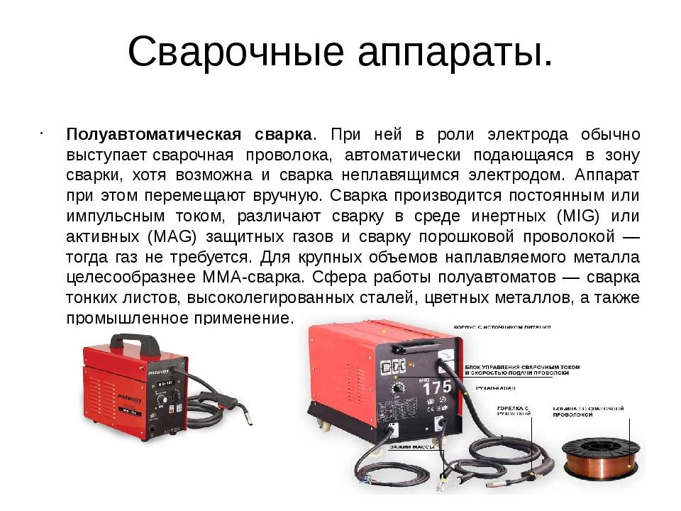 Cварочный инвертор: как выбрать оборудование и какой аппарат лучше
