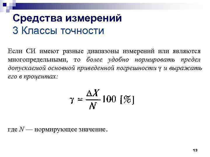 Как определить класс точности прибора
