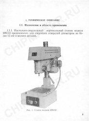 Обзор и технические характеристики сверлильного станка 2м112