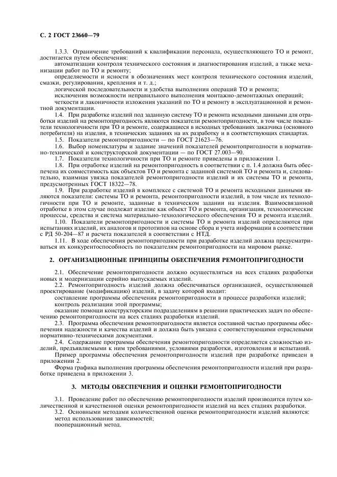 Ремонтопригодность - система  - большая энциклопедия нефти и газа, статья, страница 1