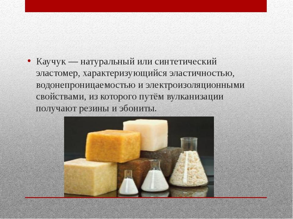 Каучуки синтетические - химия