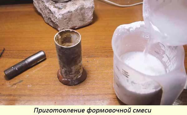 Опока для литья своими руками - о металле