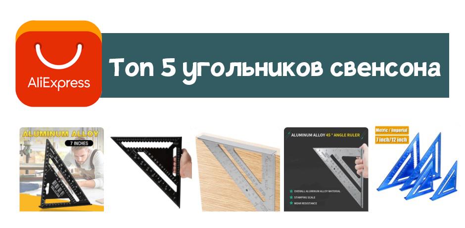Угольник свенсона: особенности, как пользоваться, применение