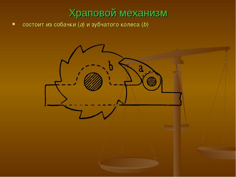 Храповый механизм своими руками - о металле