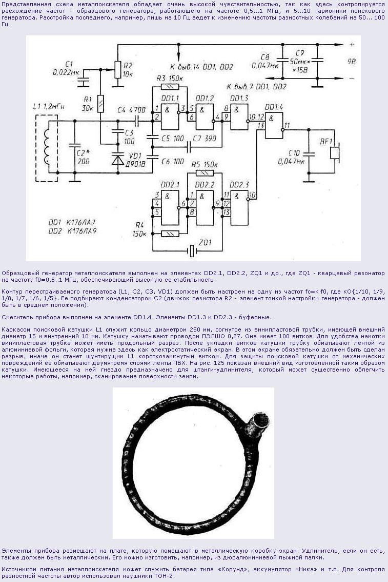 Глубинный металлоискатель своими руками - мир искателей - все о металлоискателях