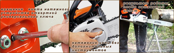 Как правильно натянуть цепь на бензопилу echo. как правильно натянуть цепь на бензопиле?