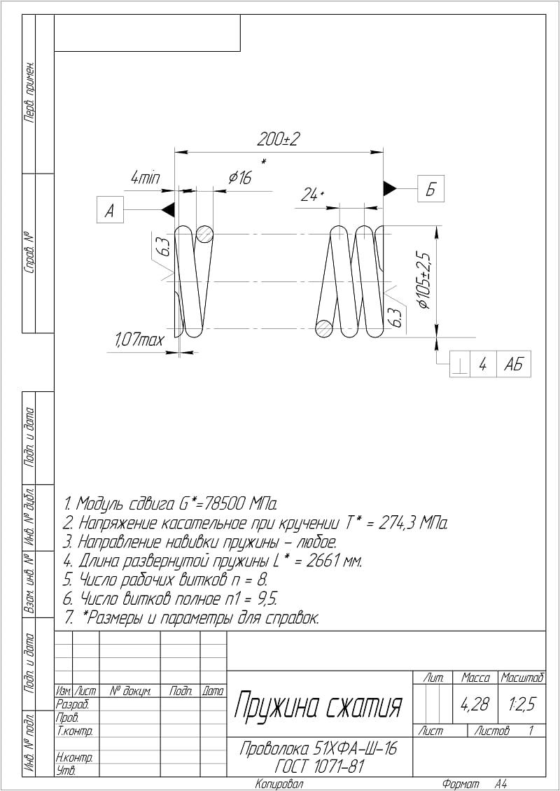 Скачать гост 2.401-68 ескд. правила выполнения чертежей пружин скачать госты бесплатно