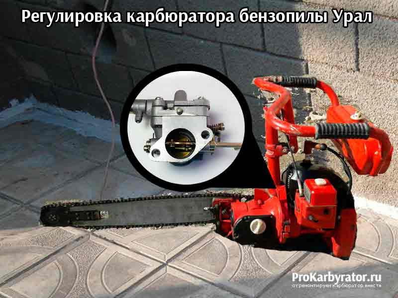 Регулировка карбюратора бензопилы урал 2 электрон: нюансы, видео