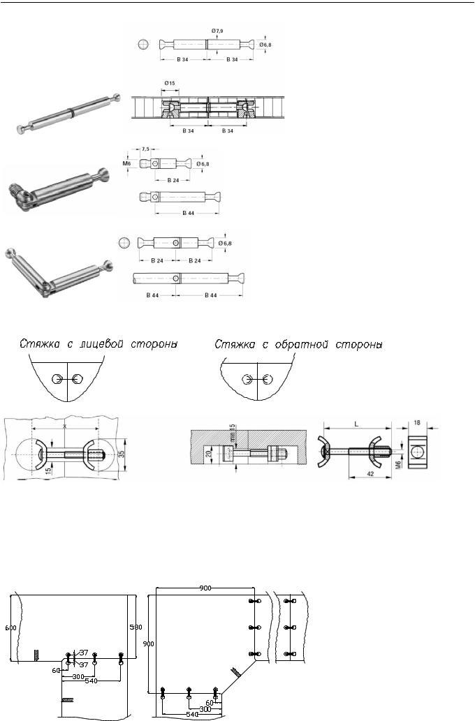 Мебельная стяжка для разных типов соединений, возможные варианты
