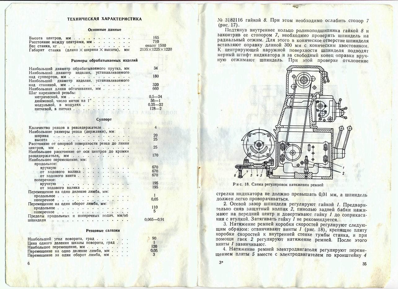 Токарно-винторезный станок  1а616 - всё для чайников