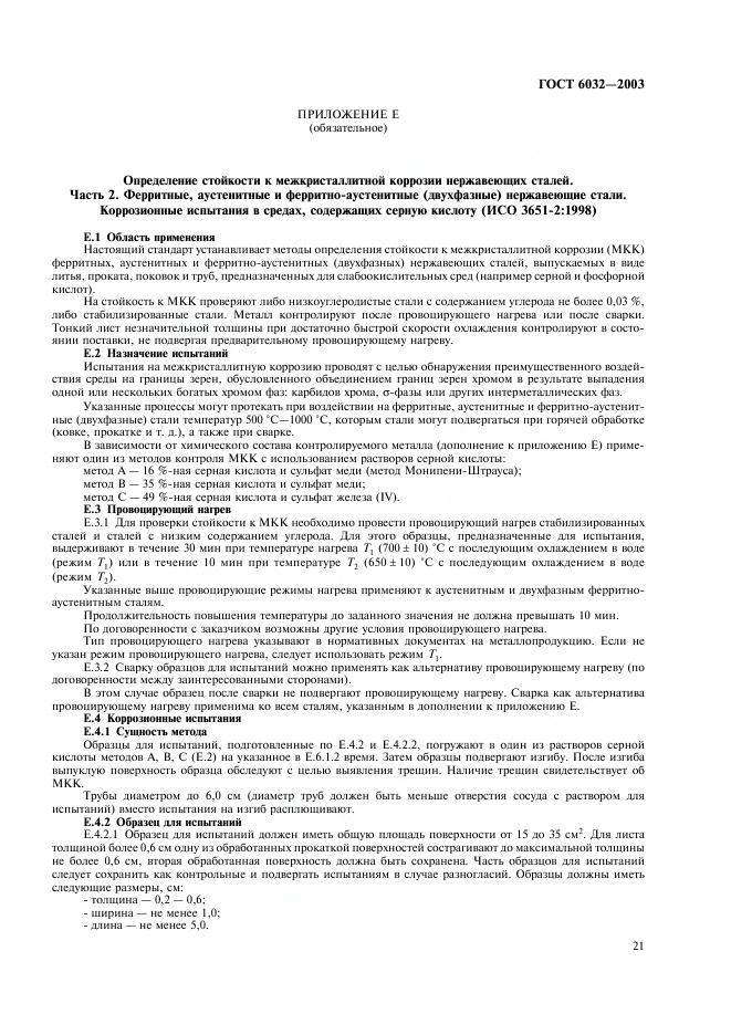 Ферритная фаза  - большая энциклопедия нефти и газа, статья, страница 1