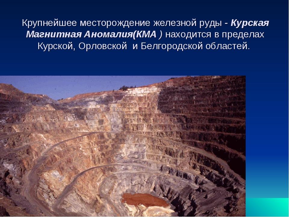 Железная руда - формула, состав и основные свойства