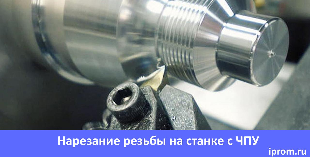 Нарезание резьбы на токарном станке: классификация, схемы