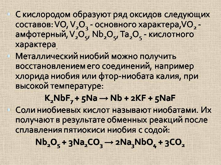 Ниобий