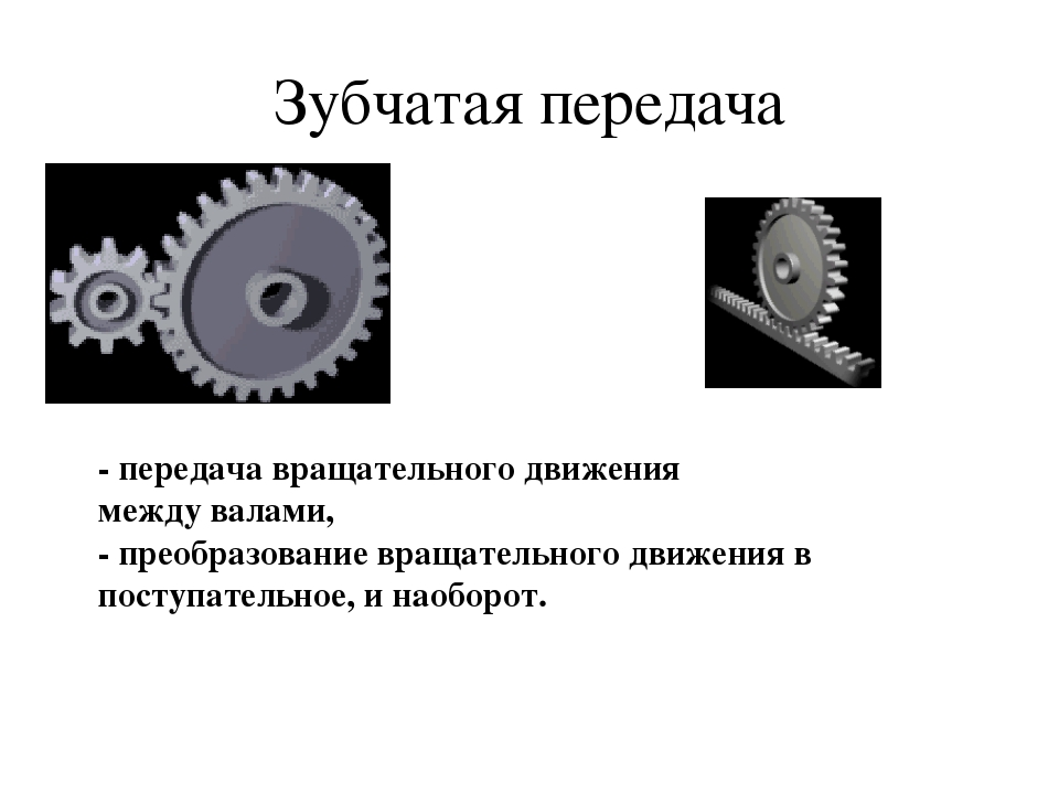 Типы передач, виды передаточных механизмов и их характеристики