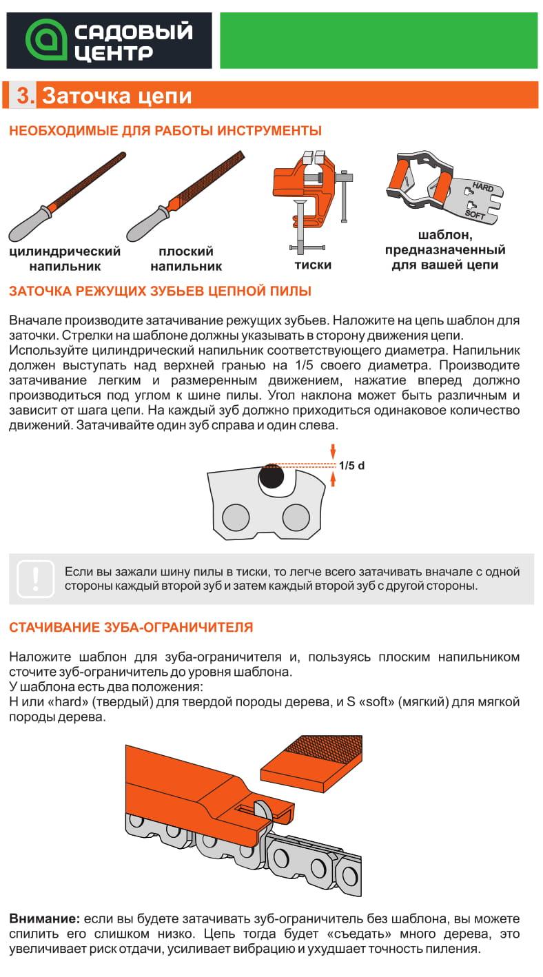 Заточка цепи - как правильно точить цепь бензопилы своими руками