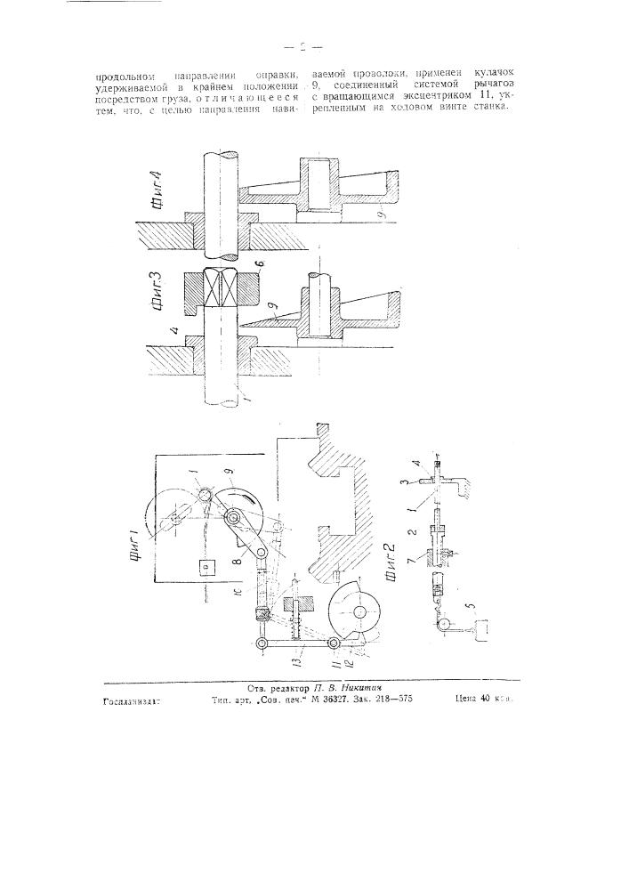 Навивка пружин на токарном станке