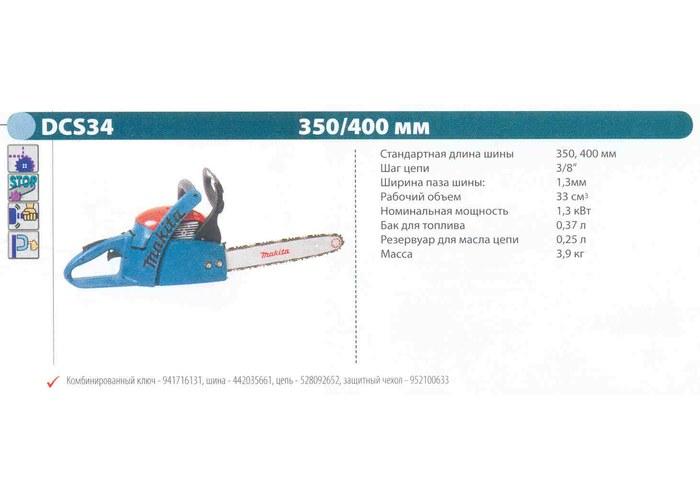 Бензопила makita dcs4610 35 и 40: обзор, регулировка карбюратора