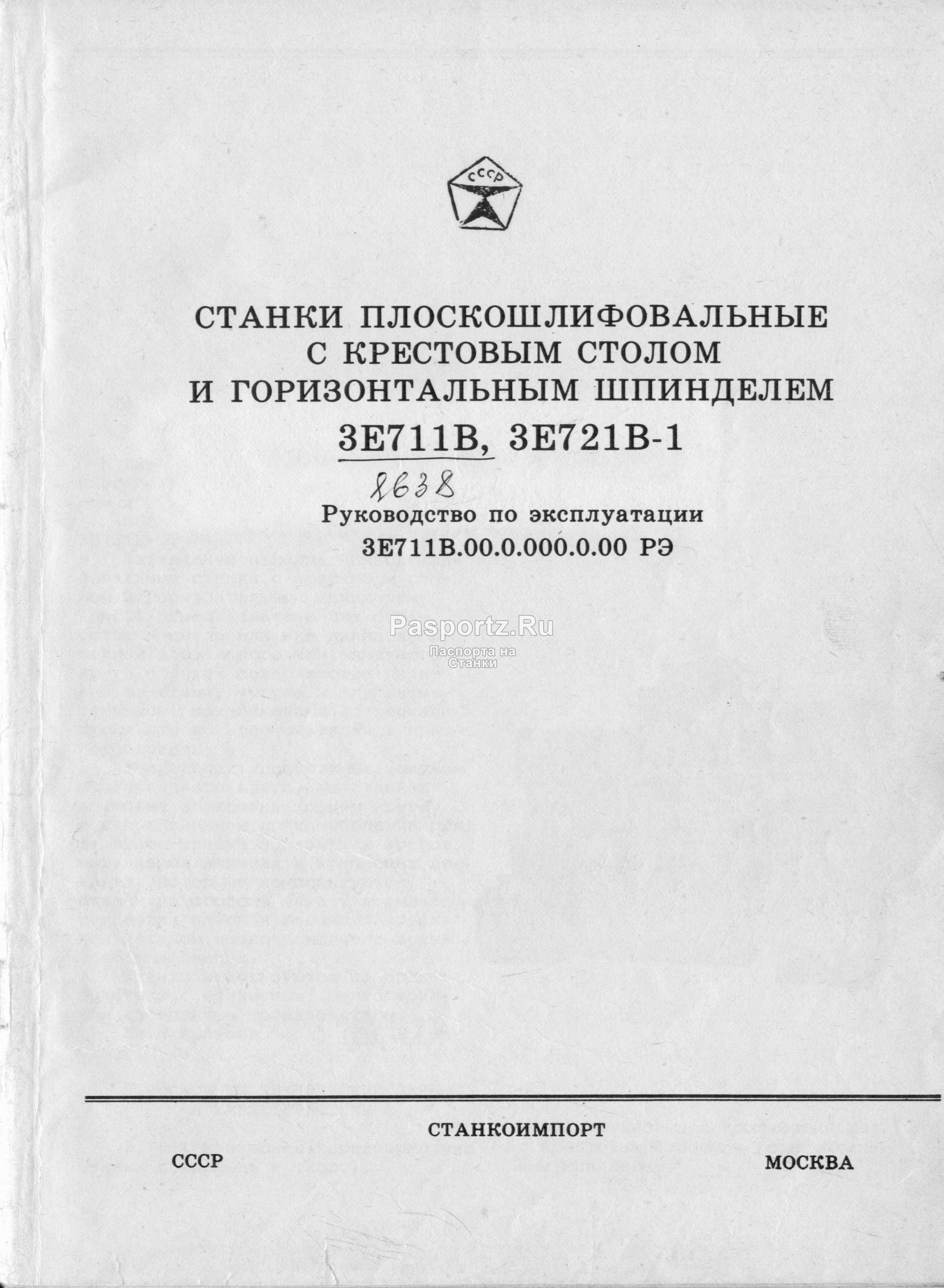 Электросхема 3е711в – 3е711в, электросхемы с описанием - плоскошлифовальные станки