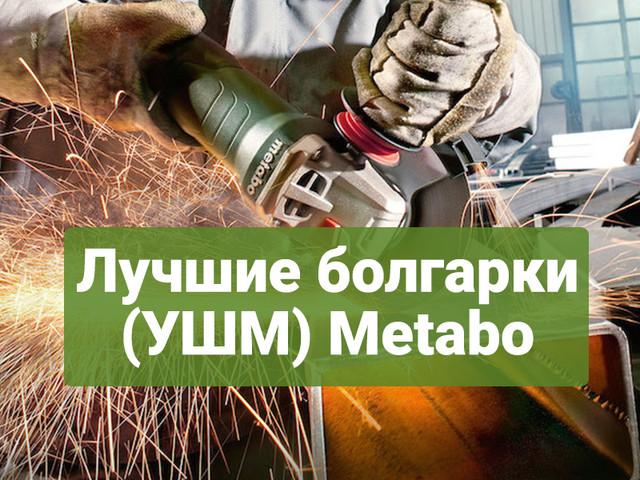 Как правильно выбрать болгарку: какая углошлифовальная машинка лучше для дома и дачи + видео