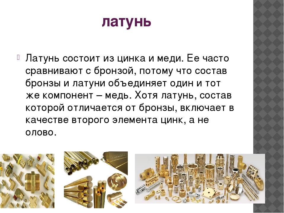 Учимся определять медь и отличать ее от других металлов и сплавов |