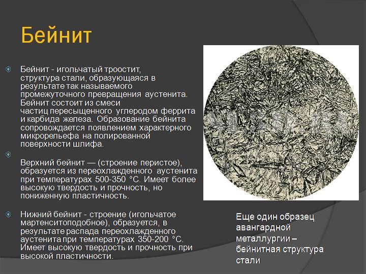 Улучшение стали: процесс, технология, улучшаемые стали