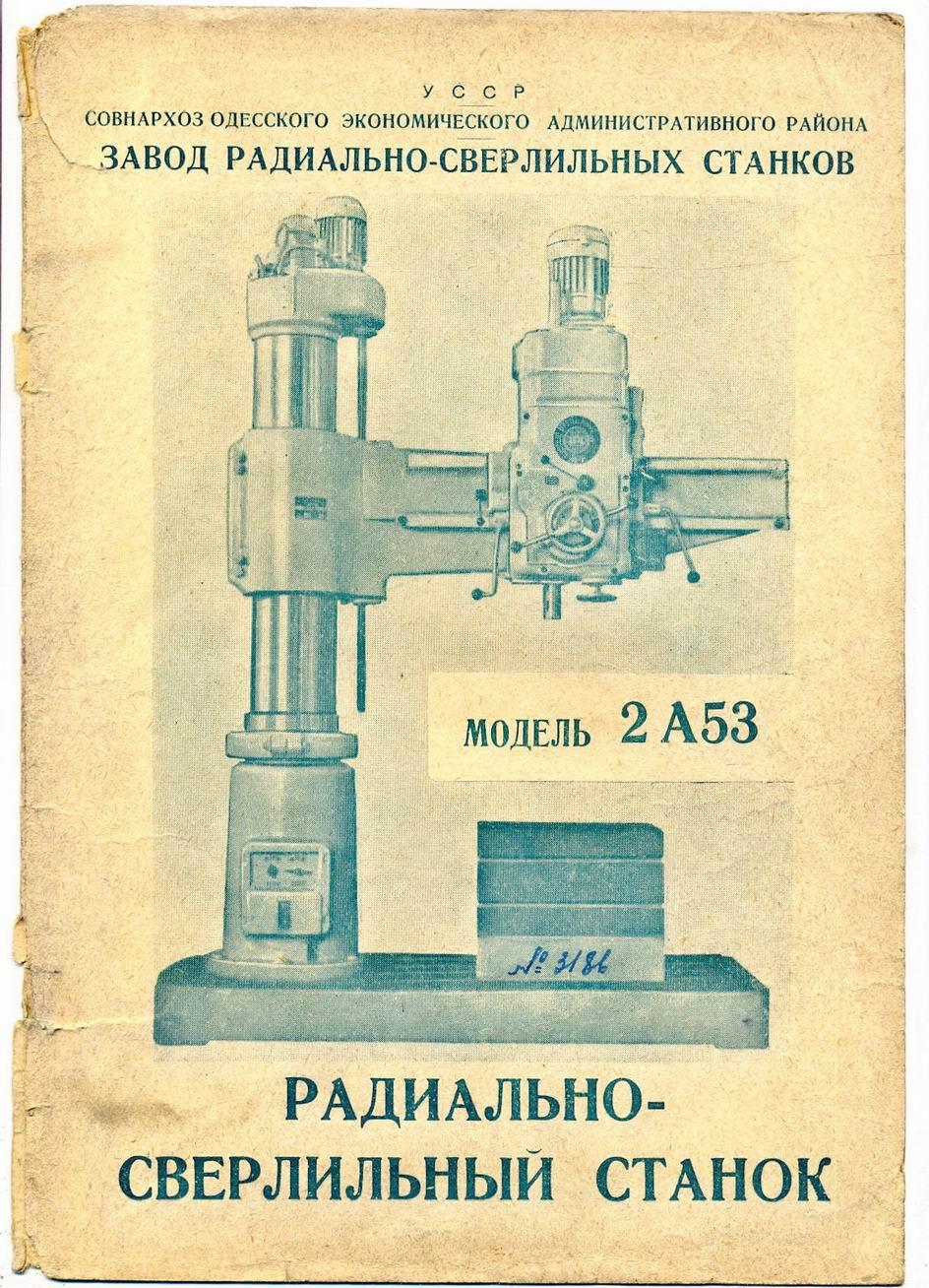 2н55 станок радиально-сверлильный описание, характеристики, схемы