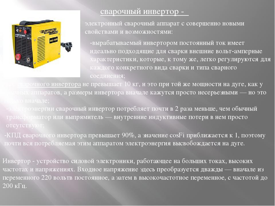 Сварочный аппарат - типы, устройство, характеристики, выбор