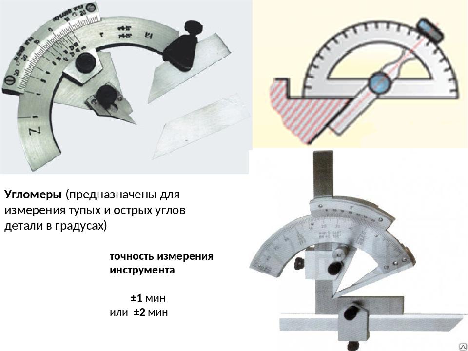 Транспортир – как правильно пользоваться инструментом для построения и измерения углов?