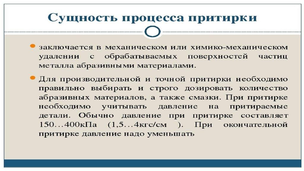 Глава xvii.  притирка и доводка  [1980 макиенко н.и. - общий курс слесарного дела]