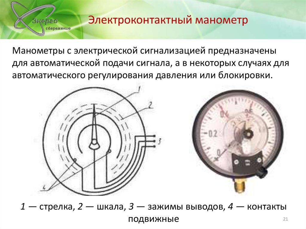 Электроконтактный манометр: виды, обзор моделей и применение