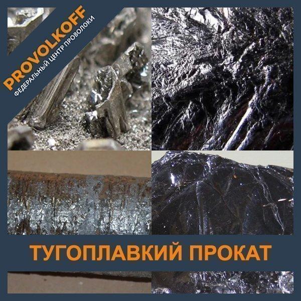 Тугоплавкие металлы - описание, изделия из тугоплавких металлов |
