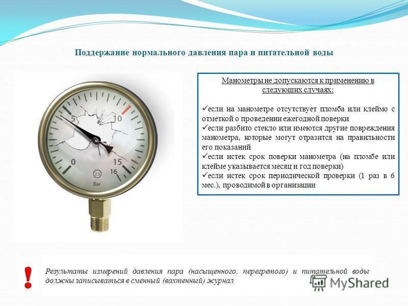 Требования к манометрам на сосудах высокого давления
