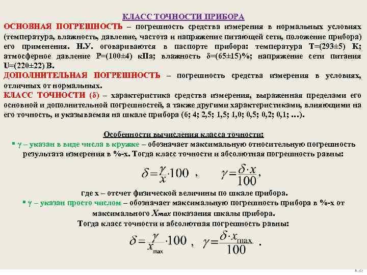 Виды классов точности средств измерений