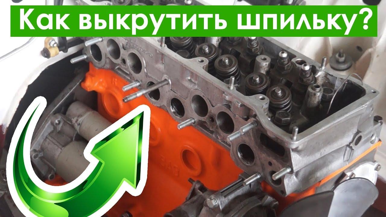 Как закрепить шпильку в блоке двигателя
