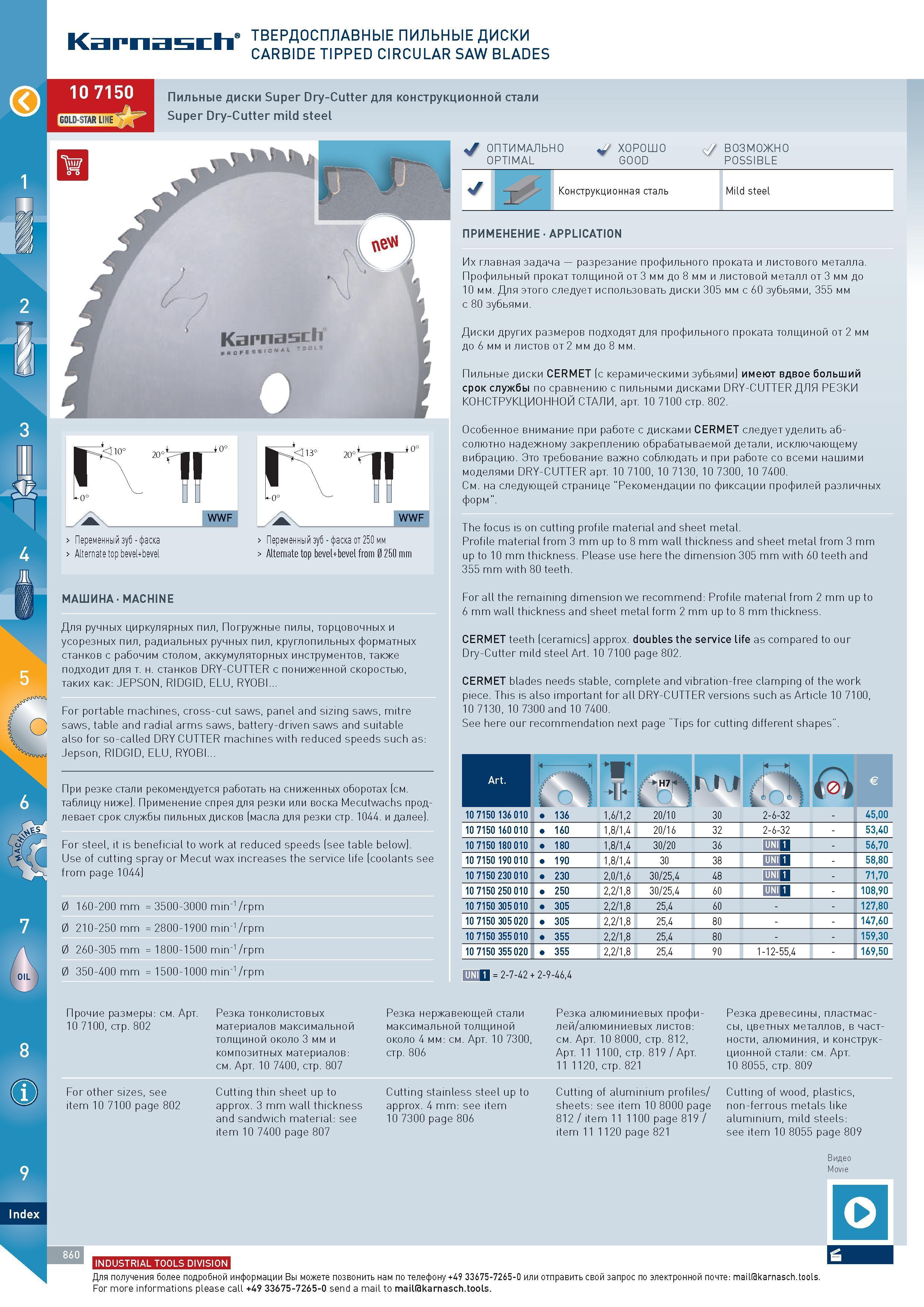 Как выбрать диск для циркулярной пилы: маркировка, особенности применения и инструкция по эксплуатации