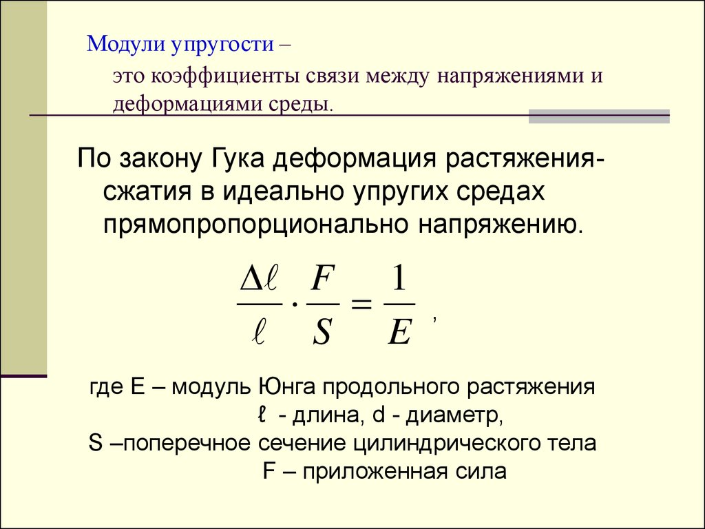 Определение модуля упругости ii рода - лекции и примеры решения задач технической механики