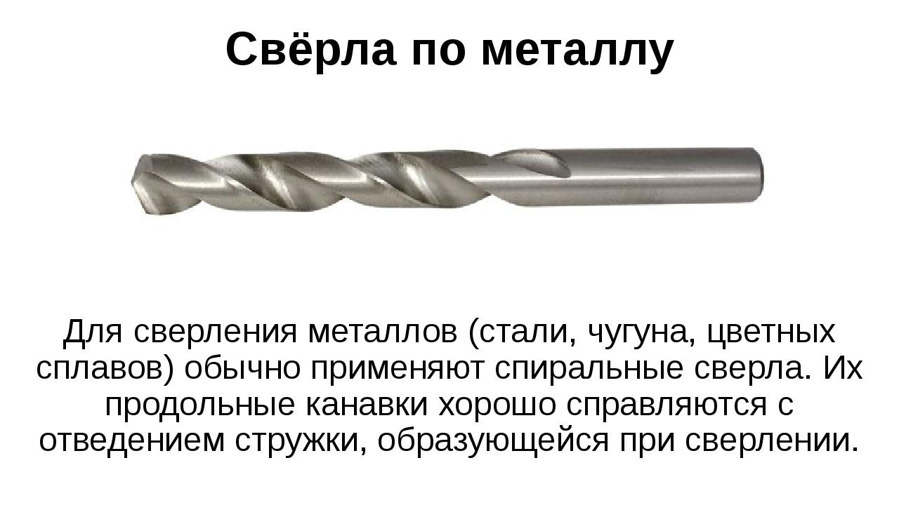 Особенности твердосплавных сверл по металлу: нюансы выбора, виды, особенности