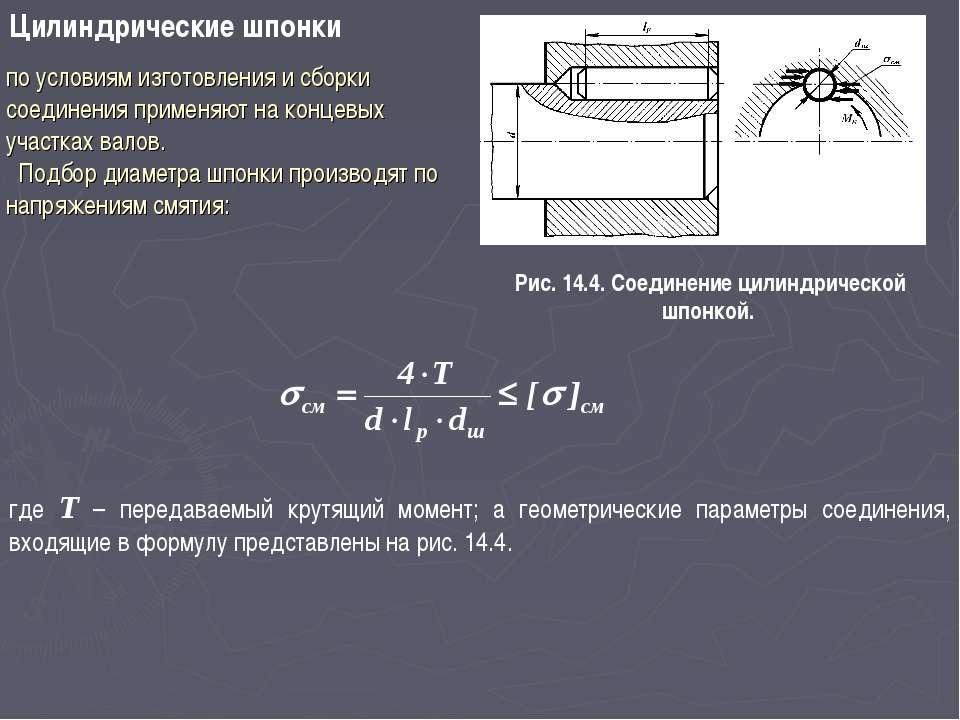 Проверочный расчет шпоночных соединений