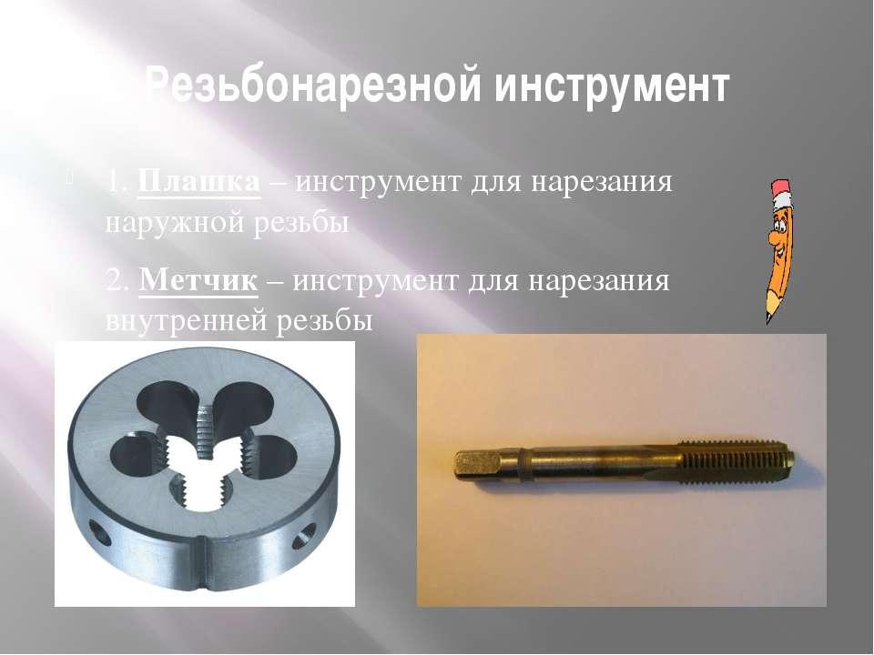 Плашка для нарезания резьбы