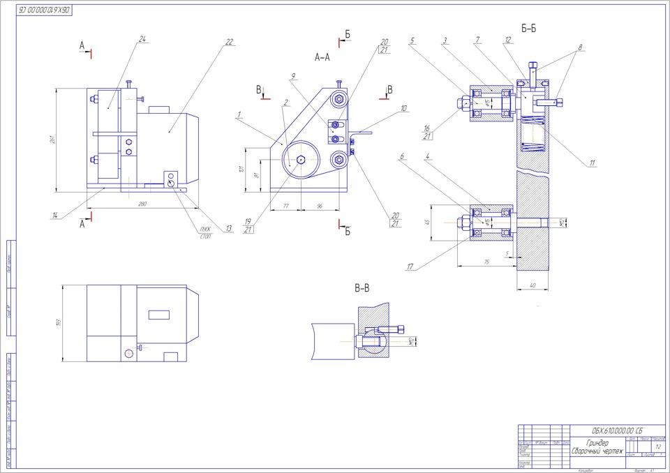 Гриндер своими руками: чертежи с размерами и схемы