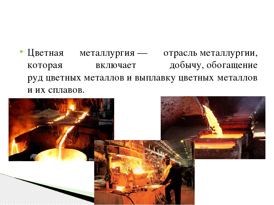 Цветная металлургия — википедия