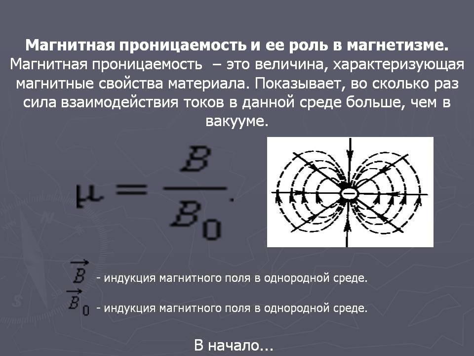 Пермаллой — магнитная проницаемость, свойства, применение