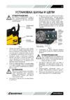 Бензопилы и сопутствующий инвентарь от компании champion – характеристики и подробное описание