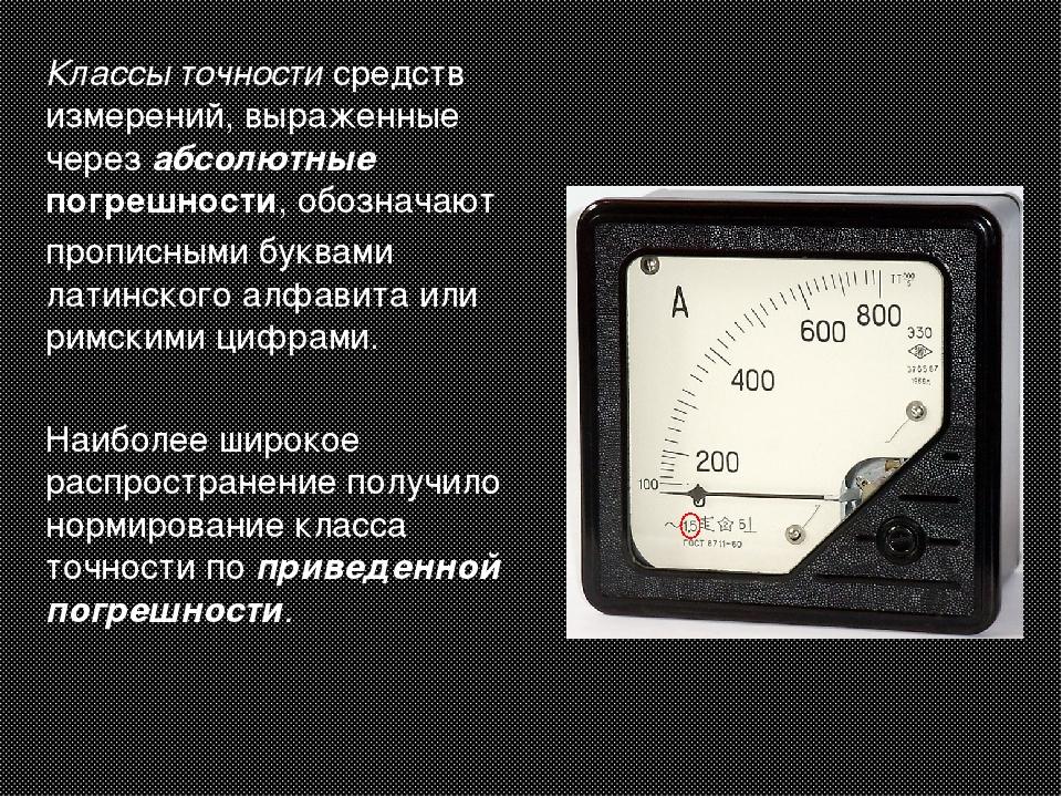Выбираем класс точности счетчика электроэнергии