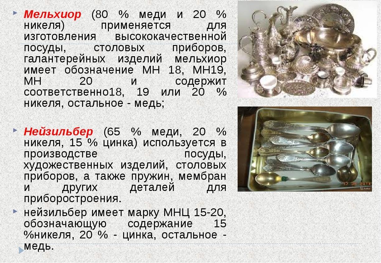 Мельхиор — это сплав меди и никеля: свойства мельхиорового сплава