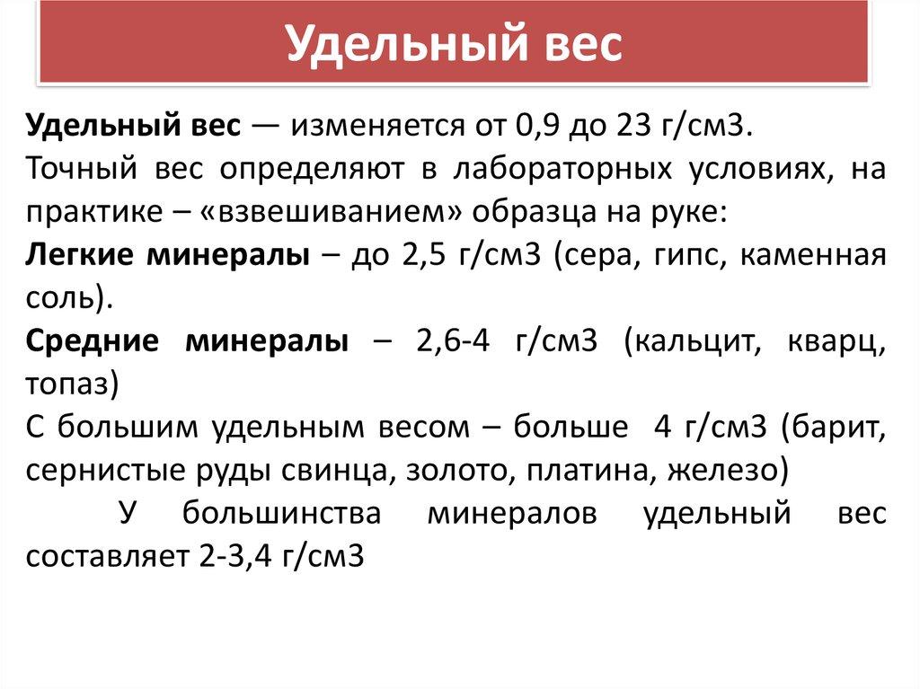 Расчет удельного веса формула - moy-instrument.ru - обзор инструмента и техники